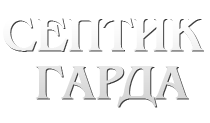 Септик Гарда